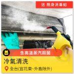 冷氣清洗 分離式 – 雙重消毒【高溫蒸氣+醫療級藥水】