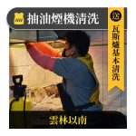 抽油煙機清洗 – 送瓦斯爐表面清潔(南區)