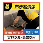 布沙發清潔 – 專業精油清洗
