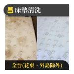床墊清洗-精油殺菌