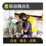 除濕機清洗 – 內部專業保養