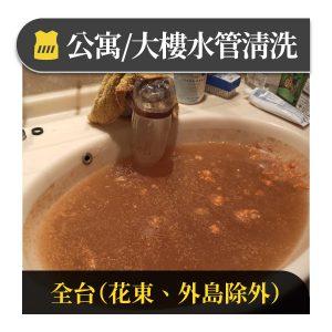 公寓/大樓水管清洗