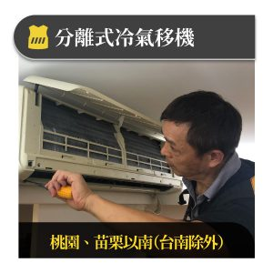 分離式冷氣移機