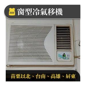 窗型冷氣移機