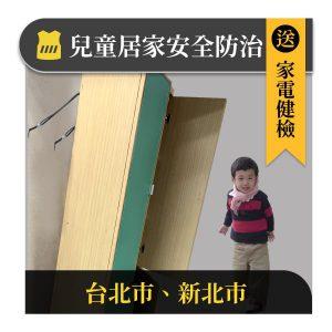 兒童居家安全防治