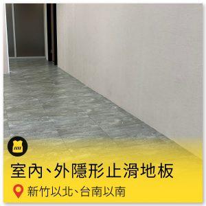 室內、外隱形止滑地板