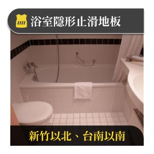 浴室隱形止滑地板