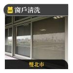 窗戶清洗-一般窗、景觀窗、百葉窗