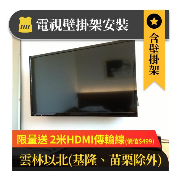 電視壁掛架安裝