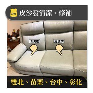 皮沙發清潔、修復、補色