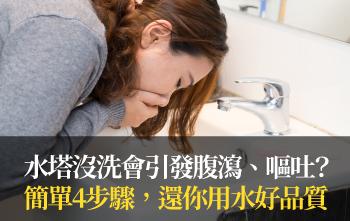 為什麼沒洗水塔,會引發腹瀉、嘔吐?簡單4步驟,維持用水品質