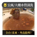 公寓/大樓水管清洗-遠東商銀