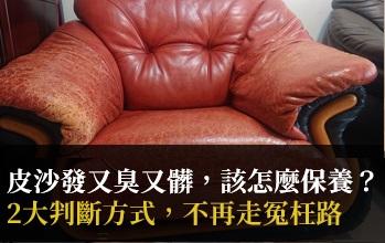 皮沙發又臭又髒,該怎麼保養?2大判斷方式讓你不再走冤枉路